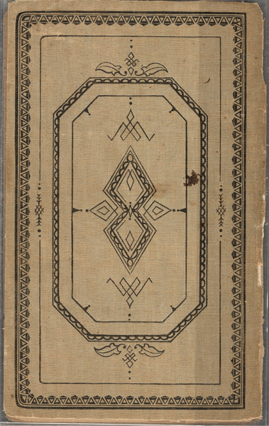 [63] Atkinson Diary Back Cover